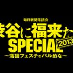 渋谷に落語フェスがやってくる! 渋谷に福来たる SPECIAL ~落語フェスティバル的な~2013