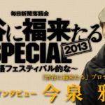 【スペシャルインタビュー】渋谷に福来たるプロデューサー 今泉雅史
