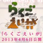 「らくごえいが」&3月27日(水)「らくごえいが寄席」詳細UP!CM動画もあり!