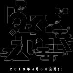 らくごえいが寄席(出演:三遊亭小遊三、立川志らく、桂三四郎)