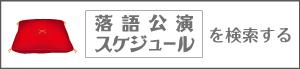 落語公演スケジュール