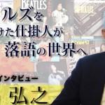 【スペシャルインタビュー】高嶋弘之