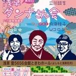 立川談奈 「第8回浅草ダンナさん会」 4月29日(祝月)開催!コメントも頂きました!