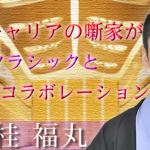 【スペシャルインタビュー】桂福丸