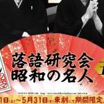 スクリーンで観る高座シネマ落語 「落語研究会 昭和の名人五」公開!