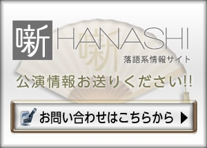 噺 -HANASHI公演情報問い合わせ