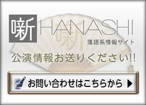 噺 -HANASHI公演情報問い合わせ