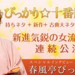 【スペシャルインタビュー】春風亭ぴっかり☆