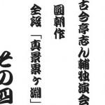 胡弓&チェロの演奏で聴く、古今亭志ん輔独演会 三遊亭圓朝作 全段「真景累ケ淵」その四