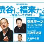 毎日新聞落語会 渋谷に福来たる~落語ムーヴ2013~vol.12
