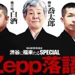 「渋谷に福来たるSPECIAL」Zepp落語 夏一番 ぴあ、ローソンで先行抽選開始。