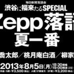 「渋谷に福来たるSPECIAL」 Zeppで落語とはやる気ですねぇ。