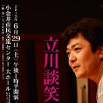 ときめき落語会 Vol.4  立川談笑 独演会