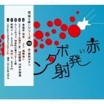 百栄の赤いシリーズ 第10回「赤い発射ボタン」 ゲストは遠峯あこさん!