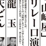 蜃気楼龍玉、三遊亭天どん 「山崎屋リレー口演」