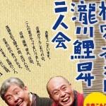 瀧川鯉昇・柳家喬太郎 二人会 「古典こもり その八 」