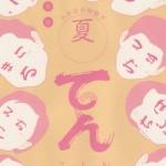 夏TEN~六年目の胸騒ぎ~ 全6公演のプチフェス!
