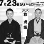 新横浜コットン亭
