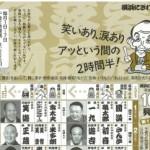 第138回横浜にぎわい座有名会