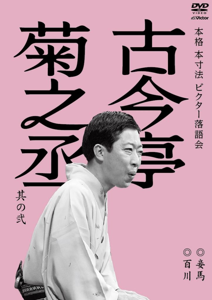 VIBF-5490_kikunojo