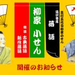 柳家小せんが出演の第37回汲沢(ぐみざわ)寄席、戸塚のあーとすぺーす風で開催。12月6日(土)14:00と17:00の二回公演。