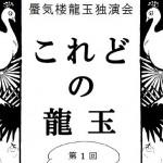 蜃気楼龍玉独演会「これどの龍玉」。第一回目は12月23日(火・祝)に開催。