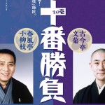 古今亭文菊の全10回シリーズ「SHINGO十番勝負 その壱」。12月26日(金)開催。