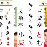 GKデザイン寄席、2部制で2015年1月24日(土) 開催。第1部は三遊亭とむ、第2部は入船亭小辰と三遊亭日るねが出演。