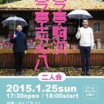 《新作カフェ10》 古今亭志ん八・古今亭駒次二人会、1月25日(日)開催。