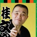 第70回しんうら寄席 9月20日(土)は桂文治独演会。
