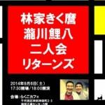 新作カフェの第6弾は、9月6日(土)開催の、「林家きく麿・瀧川鯉八二人会リターンズ」。