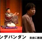 当サイト企画のイベント遂に始動!「噺-HANASHI-」presents ~落語アンデパンダン 自由に創造する二ツ目展~。