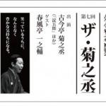 古今亭菊之丞独演会、「ザ・菊之丞」。9月14日(日)開催の第七回はゲストに春風亭一之輔が登場。