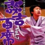 立川談吉の池袋での独演会、「談吉百席」。第七回目は9月20日(土) 開催。