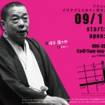 9月14日(日)に開催の第8回フランボヤン寄席。「フランボヤン de 圓太郎」と題して圓太郎師が登場。