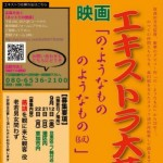 故森田芳光監督のデビュー作「の・ようなもの」の続編、「の・ようなもの のようなもの(仮)」のエキストラ募集。映画のクライマックス、落語会の観客として映画に参加しませんか?