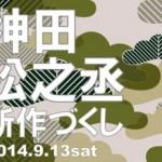 9月13日(土)の新作カフェ第七弾は講談。「神田松之丞 新作づくし」。オール新作です。