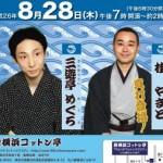 新横浜コットン亭。8月28日(木)開催の第14回目は、桂やまと・三遊亭めぐろが登場。