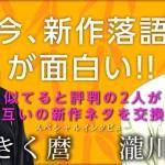 【スペシャルインタビュー】林家きく麿・瀧川鯉八