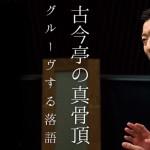 【スペシャルインタビュー】古今亭菊之丞 後編