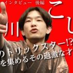 【スペシャルインタビュー】立川こしら -後編-