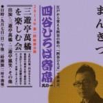 「四谷ひろば寄席」其の一 〜 三遊亭萬橘を楽しむ会 〜9月7日(日)開催。