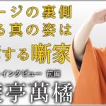 【スペシャルインタビュー】三遊亭萬橘 -前編-