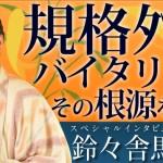 【スペシャルインタビュー】鈴々舎馬るこ -前編-