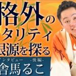 【スペシャルインタビュー】鈴々舎馬るこ -後編-