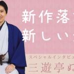 【スペシャルインタビュー】三遊亭ぬう生