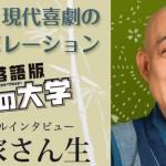 【スペシャルインタビュー】柳家さん生