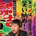 談志最後の弟子・立川談吉の東京での主軸独演会「談吉百席」、第八回は12月27日(土)に開催。年の〆は、談吉落語で笑い納め。