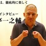 【スペシャルインタビュー】春風亭一之輔「やるからには、徹底的に楽しく」