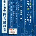 「龍玉・右太楼 長講の会」、1月25日(日)開催。